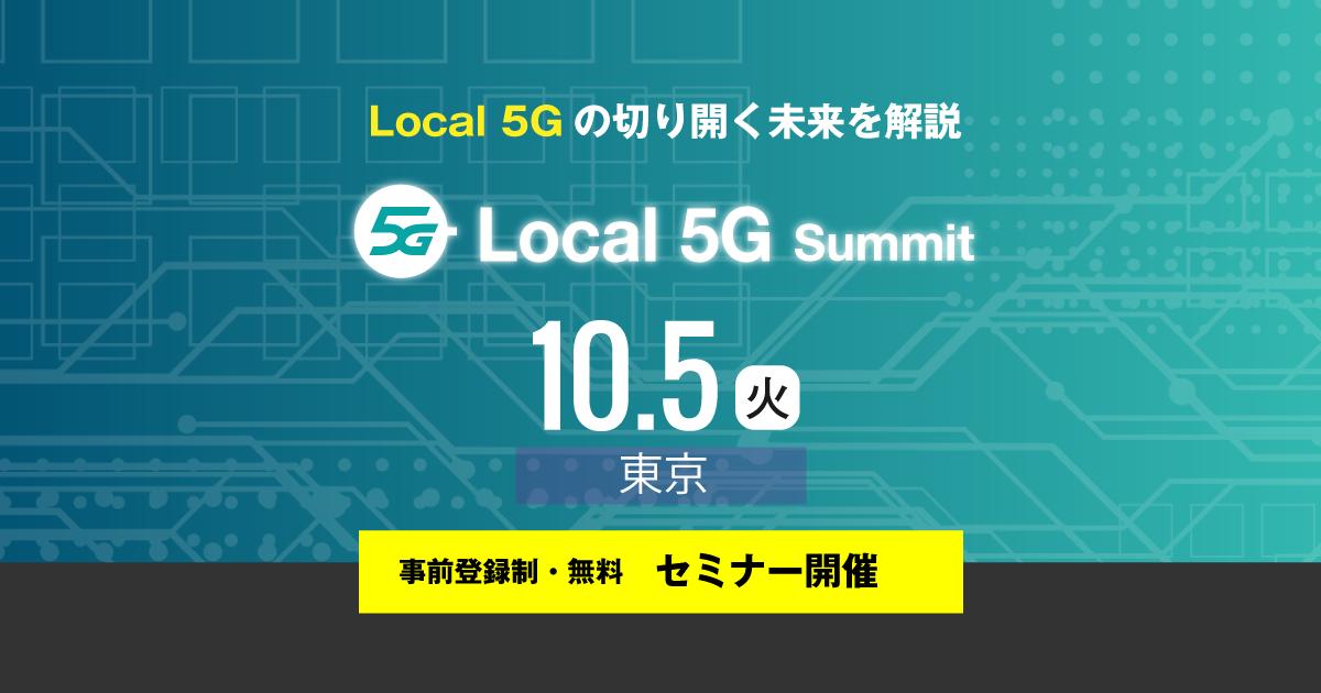10月5日【 Local 5G Summit 2021】において弊社5Gビジネスユニット事業部長 池田が登壇します。