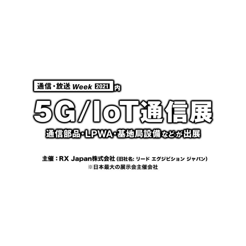 「5G/IoT通信展」株式会社日立システムズ様展示ブースにて、弊社ローカル5G機器を展示